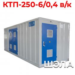 Комплектная трансформаторная подстанция 2КТПНУ 250-6/0,4-в/к