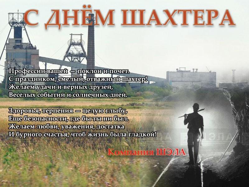 С Днём шахтера ШЭЛА