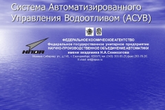 Презентация системы автоматизированного управления водоотливом