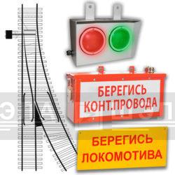 Аппаратура управления стрелочными переводами АУСП