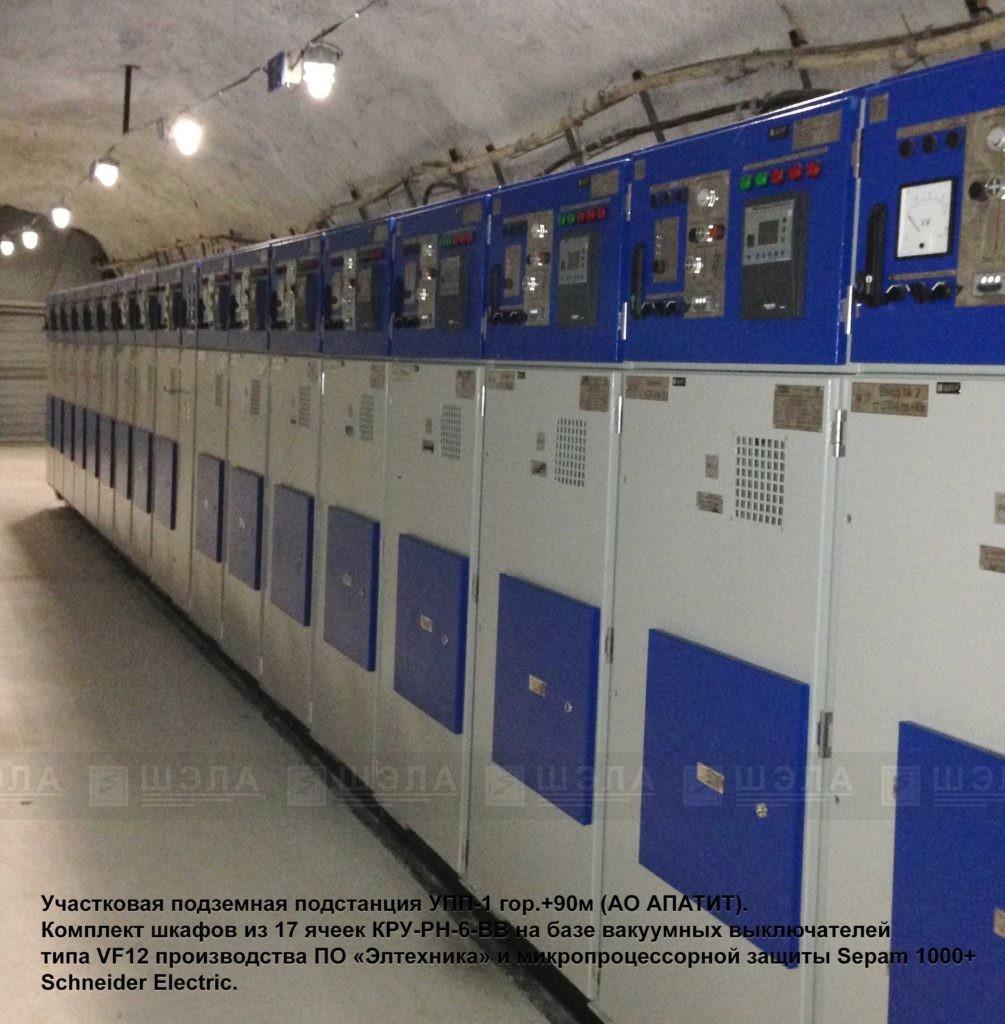 Участковая подземная подстанция, Комплект шкафов на базе вакуумных выключателей КРУ-РН-6-ВВ