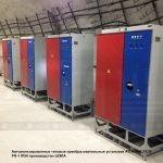 Автоматизированные тяговые преобразовательные установки АТПУ-500 УХЛ5 РН1 IP54 500А 275В