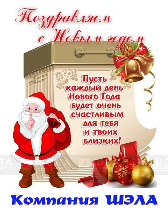 Поздравляем с наступающим Новым годом!!! - «ШЭЛА»