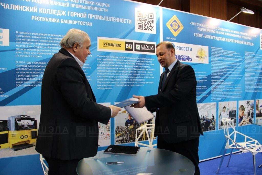 Вручение Учалинскому колледжу горной промышленности оборудования ШЭЛА