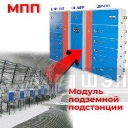 Модуль подземной подстанции МПП 160 ... 1600АМодуль подземной подстанции МПП 160 ... 1600А