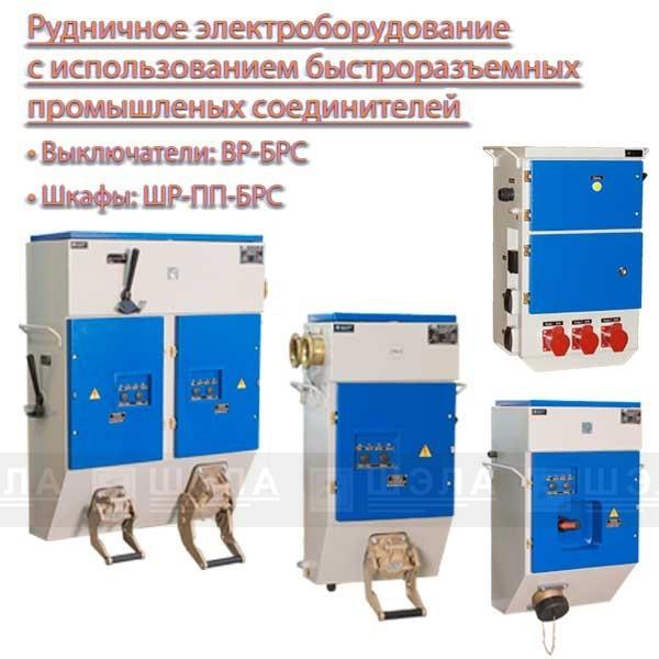 Рудничное электрооборудование с использованием быстроразъемных промышленных соединителей