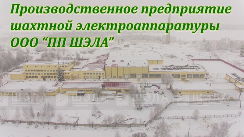 Предприятие шахтного электрооборудования «ШЭЛА»