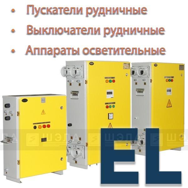 Оборудование серии EL