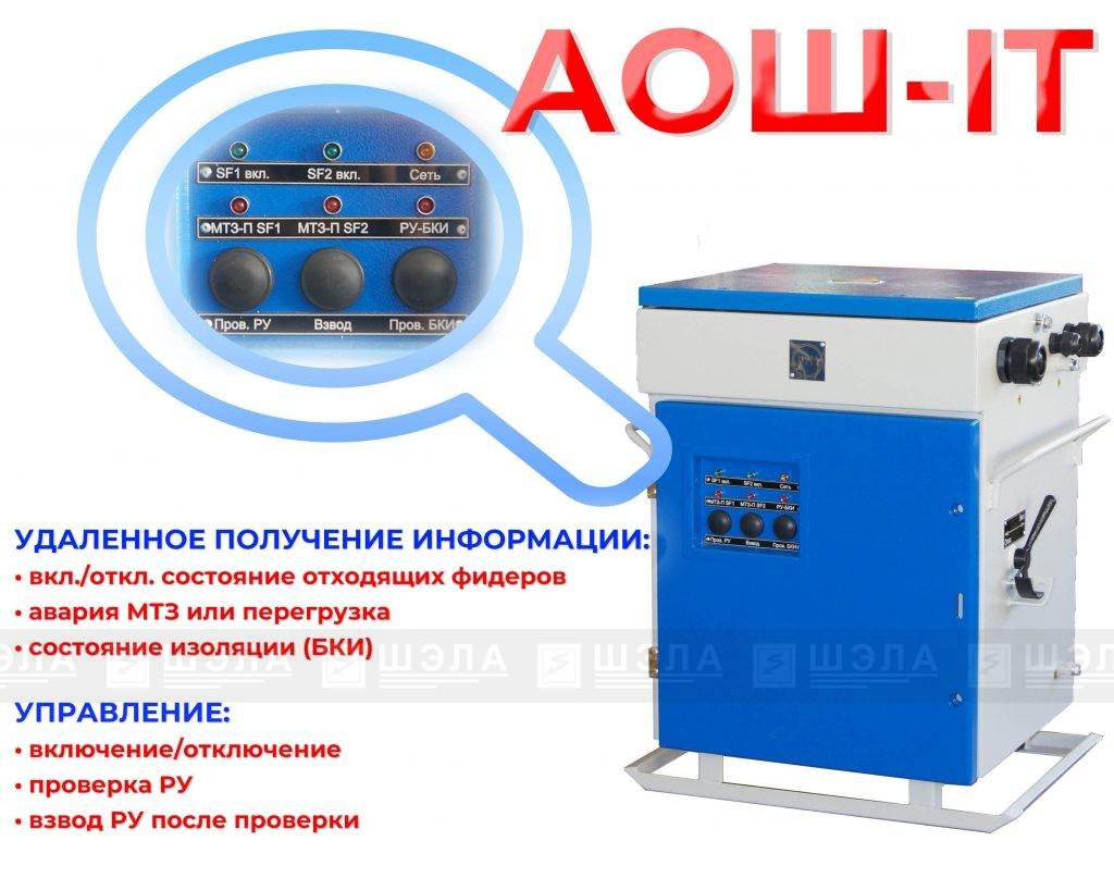 Аппараты осветительные шахтные АОШ с функциями дистанционного управления и контроля