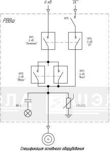 Принципиальная однолинейная схема РВВш-6-400-М1